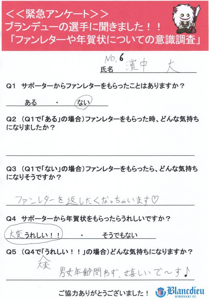 アンケート結果_6濱中