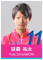 #11 笹森 祐太