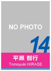 #14 平瀬 智行