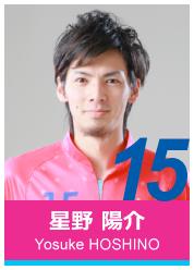 #15 星野 陽介