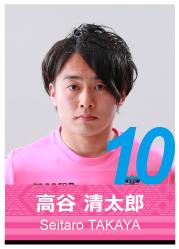 #10 高谷 清太郎