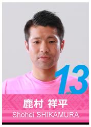 #13 鹿村 祥平