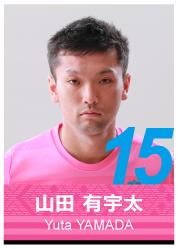 #15 山田 有宇太