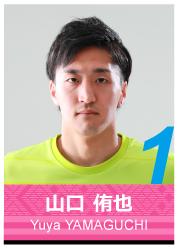 #1 山口 侑也