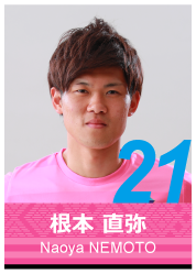 #21 根本 直弥
