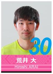 #30 荒井 大