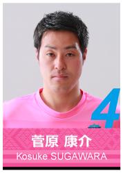 #4 菅原 康介