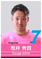 #7 荒井 秀賀