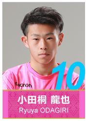 #10 小田桐 龍也