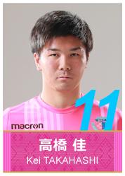 #11 高橋 佳郎