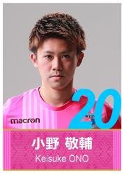 #20 小野 敬輔