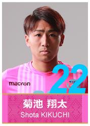 #22 菊池 翔太