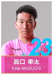 #23 眞口 幸太