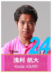 #24 浅利 航大