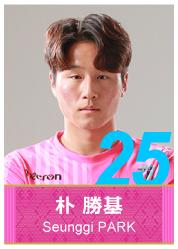 #25 朴 勝基
