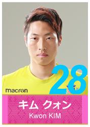 #28 キム クウォン