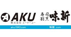 株式会社AKU 寿司割烹 味新