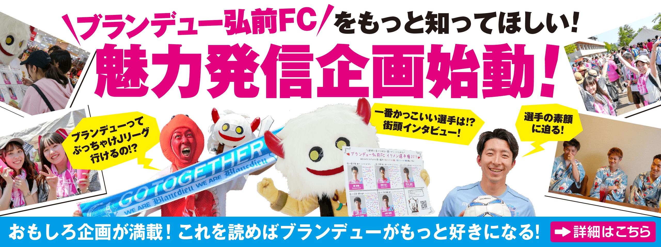ブランデュー弘前FC WEB企画