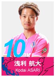 #10 浅利 航大