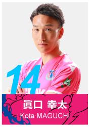#14 眞口 幸太