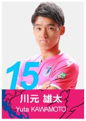 #15 川元 雄太