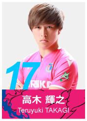 #17 高木 輝之