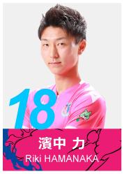 #18 濱中 力