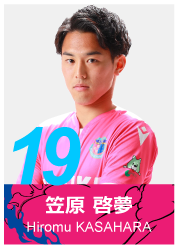 #19 笠原 啓夢