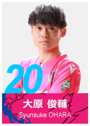 #20 大原 俊輔