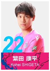 #22 繁田 康平