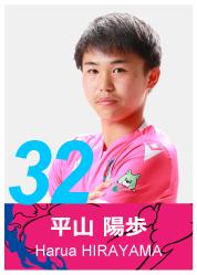 #32 平山 陽歩