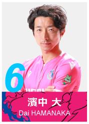 #6 濱中 大