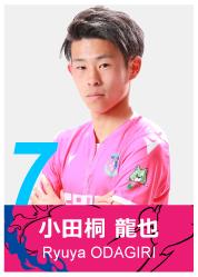 #7 小田桐 龍也