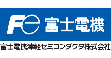 富士電機津軽セミコンダクタ株式会社