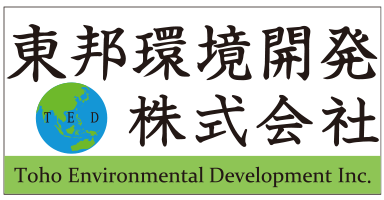 東邦環境開発㈱