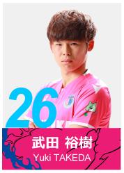 #26 武田 裕樹