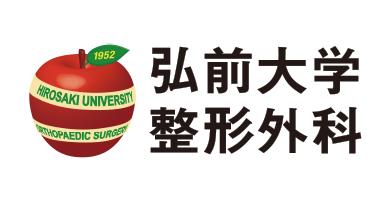 弘前大学大学院医学研究科整形外科学講座