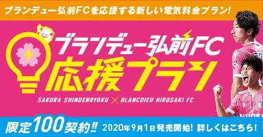 ブランデュー弘前FC応援プラン