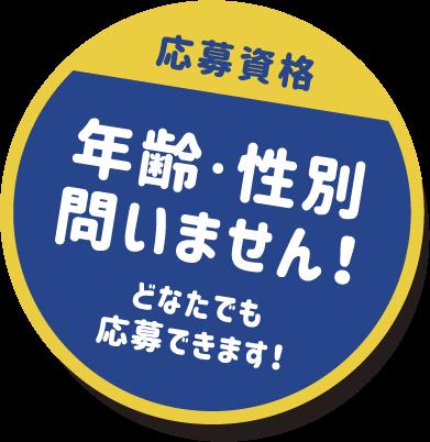 2021Tシャツコンペボタン
