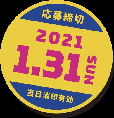 2021Tシャツコンペボタン2