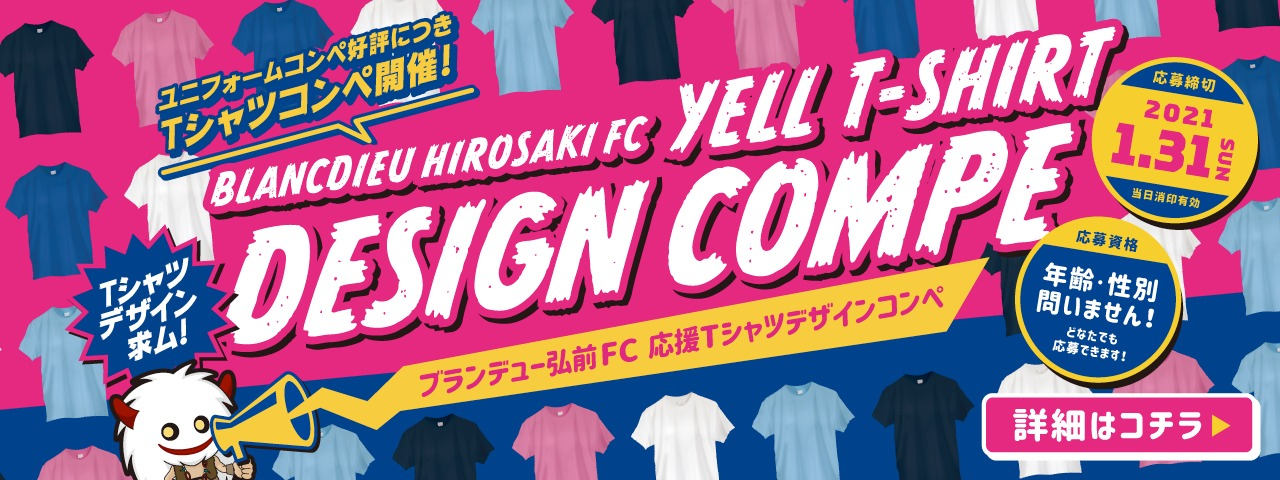 2021 ブランデュー弘前FC Tシャツデザインコンペ