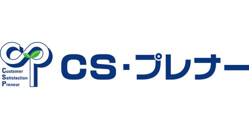 株式会社シーエス・プレナー