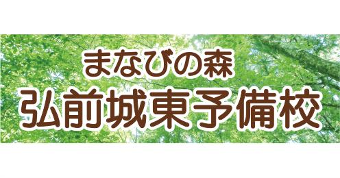まなびの森 弘前城東予備校