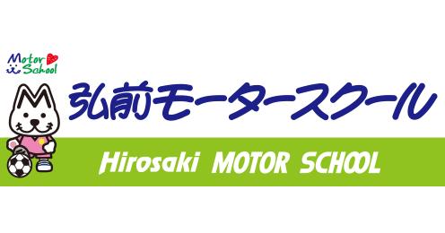 株式会社ムジコ・クリエイト 弘前モータースクール