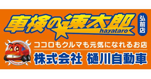 車検の速太郎 ㈱樋川自動車
