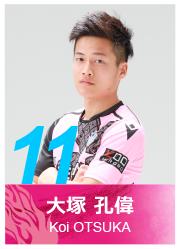 #11 大塚 孔偉