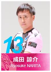 #13 成田 諒介