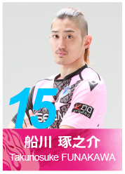 #15 船川 琢之介