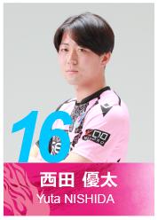 #16 西田 優太