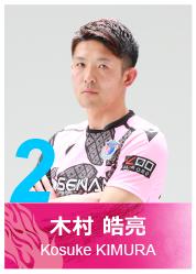 #2 木村 皓亮